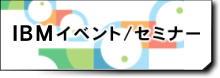 IBM イベント/セミナー